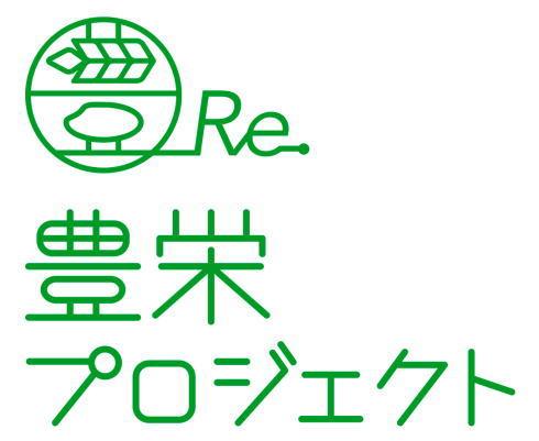 東広島に豊栄マルシェ オープン、町を「里山テーマパーク」へ