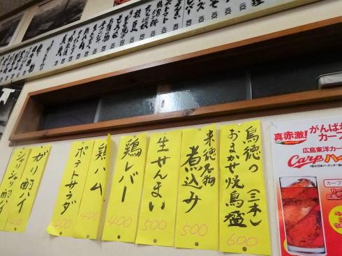 尾道市 米徳 店内のメニューポップ