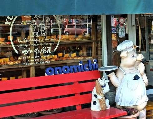 ゆういちのパン屋 ムッシュ、尾道の素材生かした種類豊富な人気店