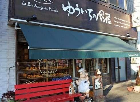 ゆういちのパン屋 Mush、地元っぽさに溢れる種類豊富なお店