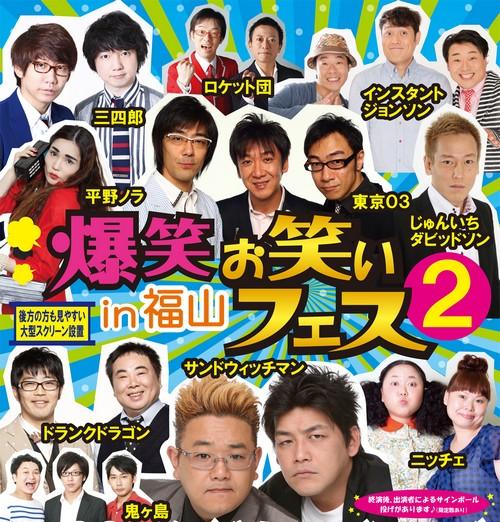 平野ノラ・サンドウィッチマンも!爆笑お笑いフェス2、福山で開催