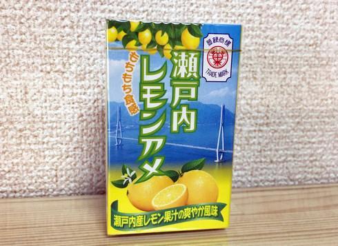 懐かし「ボンタンアメ」から、瀬戸内レモンアメ