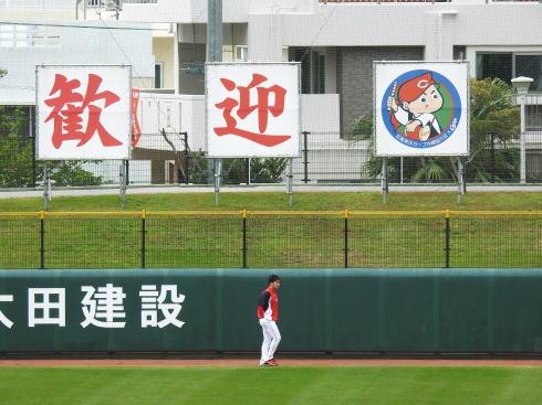 沖縄市 カープを大歓迎7