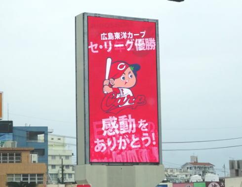 沖縄市 カープを大歓迎 画像3