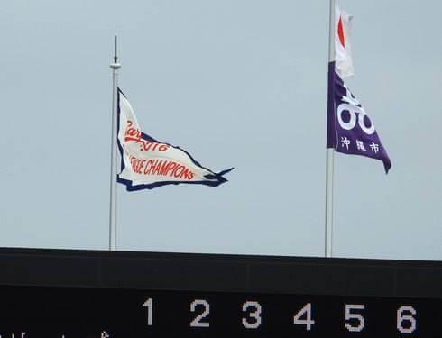 広島カープのキャンプ地、コザしんきんスタジアムにチャンピオンフラッグ
