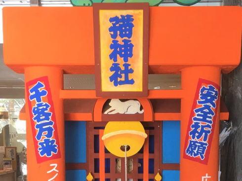 広島に猫神社が誕生、スキー場で祈願すれば願いも恋も叶う!?
