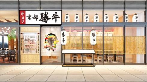 京都勝牛 広島駅前店の外観イメージ