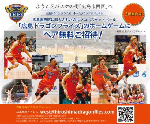 転入祝にホームゲームペア招待!広島市西区民のお得な特典