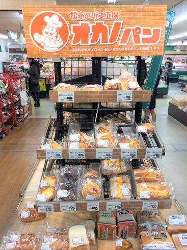 広島 岡野製パン(オカノパン)のコーナー