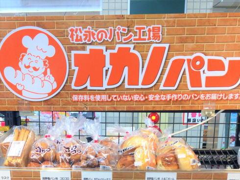 岡野製パン(オカノパン)、福山・尾道でお馴染みの ローカルパンシリーズ