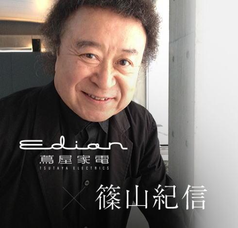 広島で篠山紀信に撮ってもらえる!エディオン蔦屋家電ポスターモデル募集