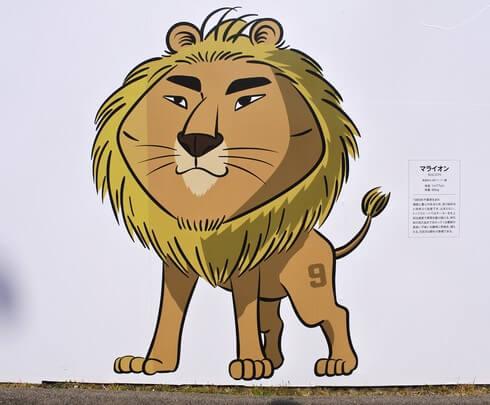 丸選手はライオン