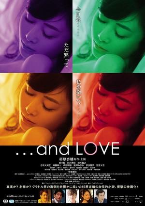 杉原杏璃が主演映画、and LOVE