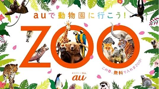 全国17か所の動物園が無料に!春休みに嬉しいキャンペーン