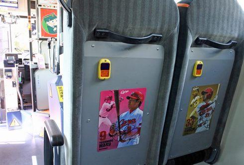 広電 カープラッピングバス、車内にカープグッズ