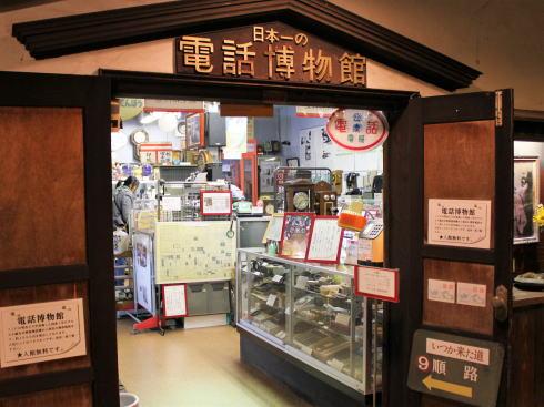 みろくの里「いつか来た道」日本一の電話博物館
