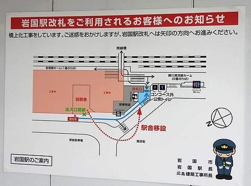 岩国駅 改札口の移動