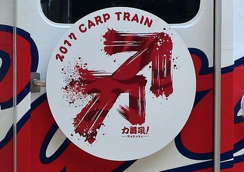広島カープの応援ラッピングトレイン 2017、JR西日本から