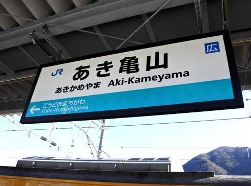 あき亀山駅 駅名看板