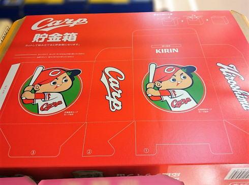 キリン一番搾りカープデザイン缶 お得な箱買い