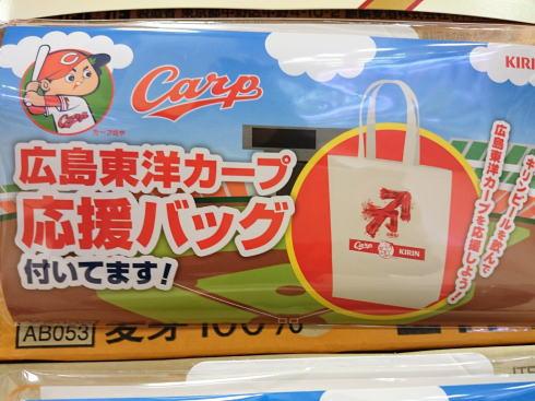 キリン一番搾りカープデザイン缶 お得な箱買い2