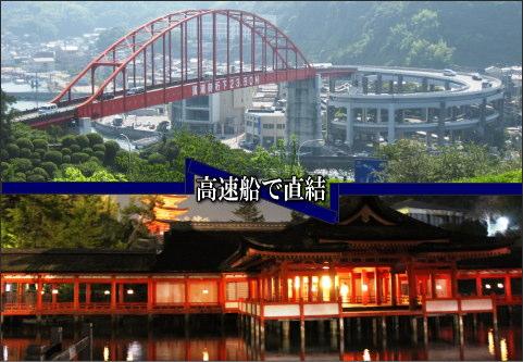 宮島・呉が最速45分!高速船 ブルーラインが4月から運行