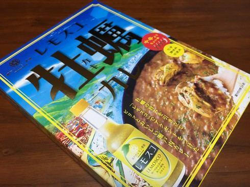 レモスコ牡蠣カレー、すっぱ辛い広島のご当地カレー