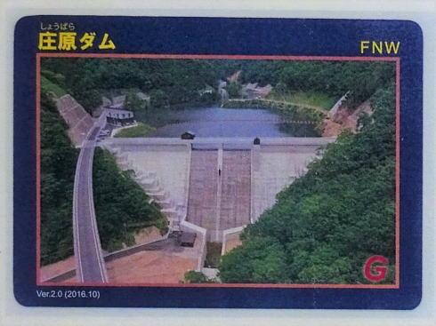 庄原ダム ダムカード