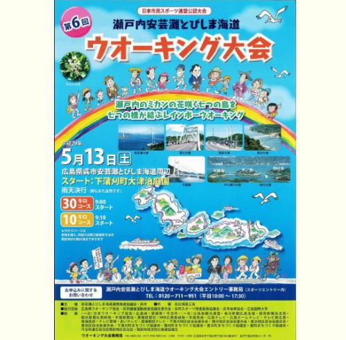 とびしま海道ウォーキング大会、春の絶景さんぽ