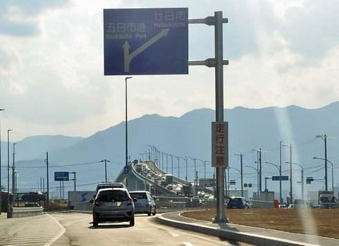 五日市港の分岐、はつかいち大橋から合流