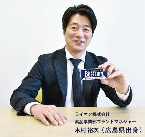 ライオン株式会社 バファリン担当者