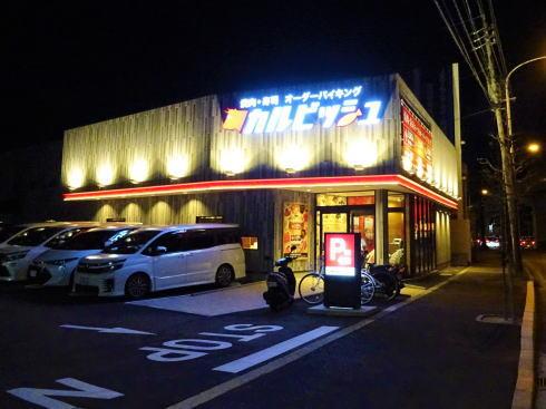 焼肉と寿司 カルビッシュ 外観
