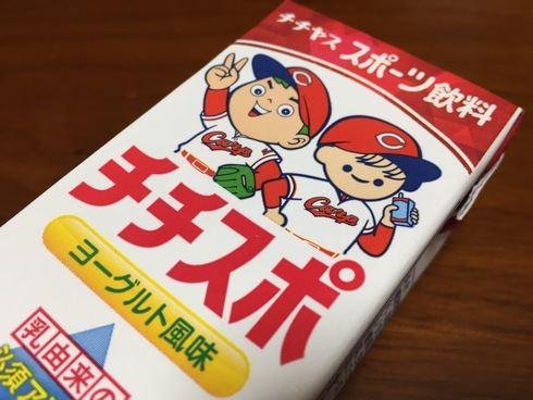 チチスポ、広島カープとチチヤスがコラボしたスポーツ飲料