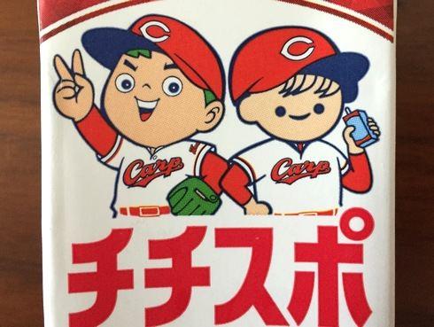 チチヤス・チー坊が広島カープとコラボ、スポーツ飲料「チチスポ」