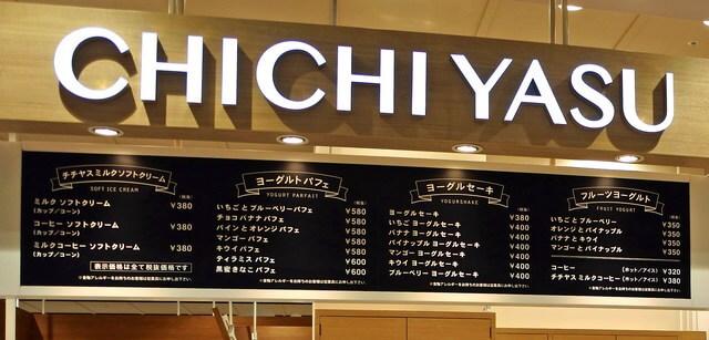 チチヤスのスイーツ店、LECTに「CHICHI YASU」