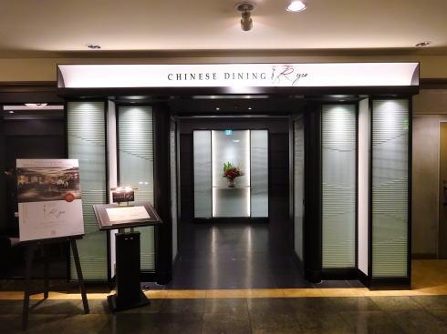 リーガロイヤルホテル広島 チャイニーズダイニング リュウ 外観