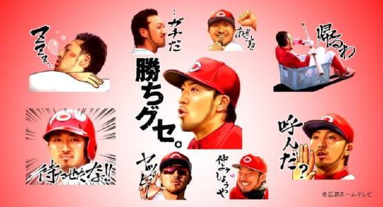 広島 菊池選手のLINEスタンプ「あざす!!」「ウェーイ」などリアル版