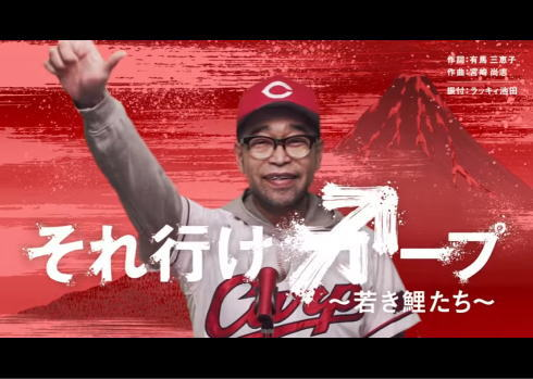 それ行けカープ2017映像公開、振り付きで槇原敬之・鈴木福も登場
