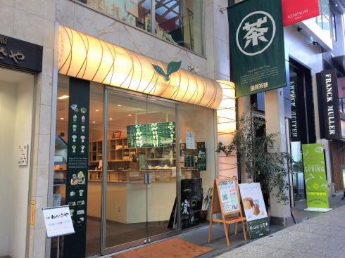 田頭茶舗 広島金座街店の外観