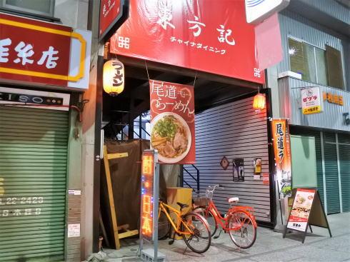 尾道市 中華料理 東方記の外観