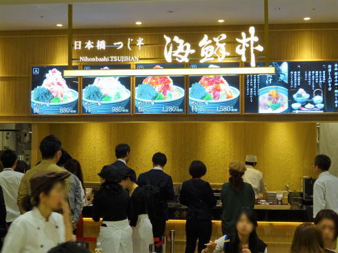 レクトのフードコートにできた 日本橋海鮮丼 つじ半