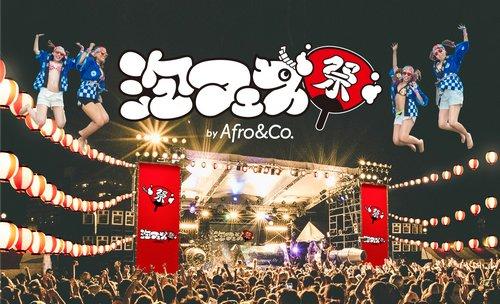 泡フェス2017、広島・静岡を皮切りに全国で開催【読者プレゼント】