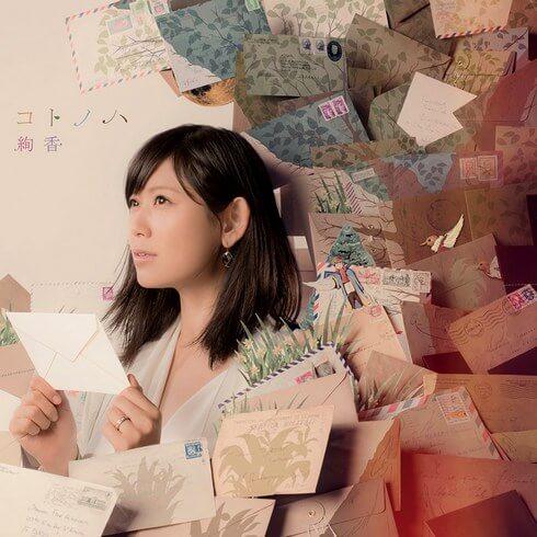 絢香 アコースティック・ライブツアー、広島は1月開催
