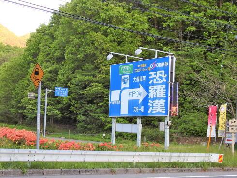 安芸太田町 山荘HANAKI(ハナキ)近くの看板