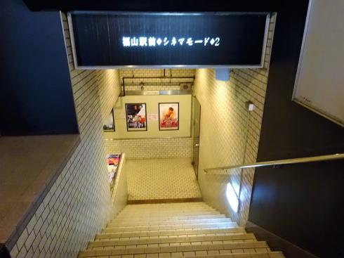 福山駅前シネマモード シネマモード2