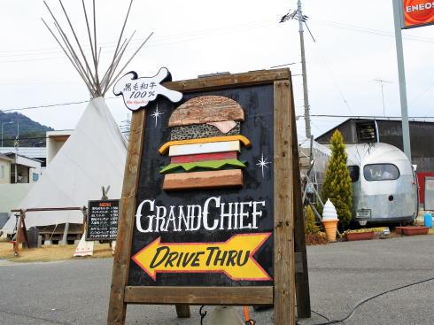 岩国 グランドチーフ、インディアンテントが目印こだわりバーガー店
