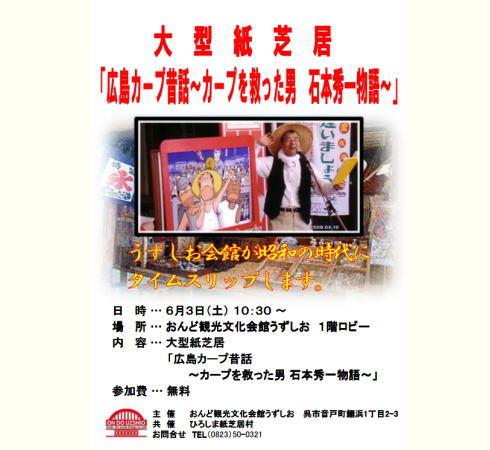 大紙芝居「広島カープ昔話」、おんど観光文化会館うずしおで上演