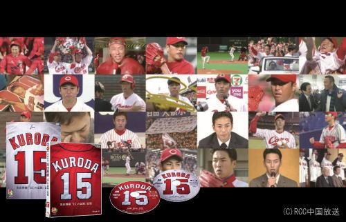 プロ野球選手初!カープ黒田博樹の引退記念DVD&BD、オリコン同時1位へ