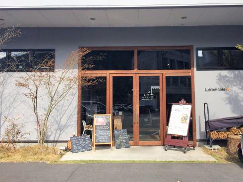 広島可部 エルクルーカフェ 外観