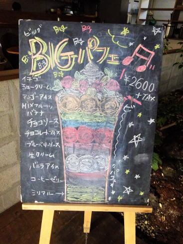 広島可部 エルクルーカフェ ビッグパフェもある